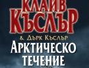 """""""Арктическо течение"""""""