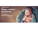 Благотворителен базар в подкрепа на недоносените деца