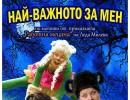 "Детска постановка: ""Най-важното за мен"" по Леда Милева"