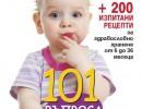 101 въпроса за детското хранене