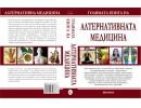 """""""Голямата книга на алтернативната медицина"""""""